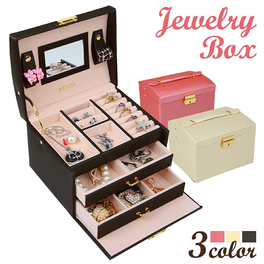 アクセサリーケース 宝石箱 ジュエリーボックス 収納ケース 小物入れ 大容量 鍵付き