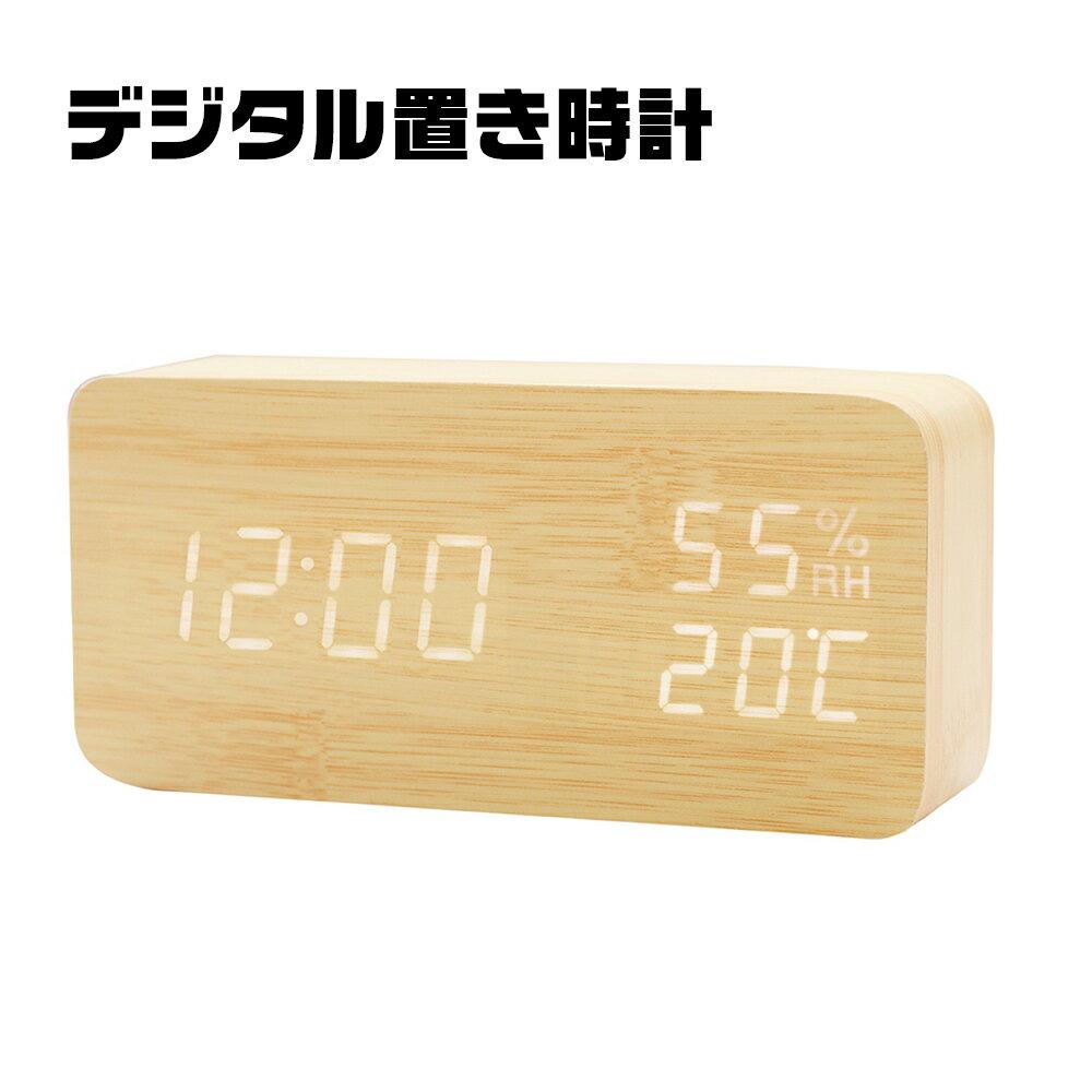 デジタル時計 おしゃれ 置き時計 目覚まし時計 LED アラーム 音声感知