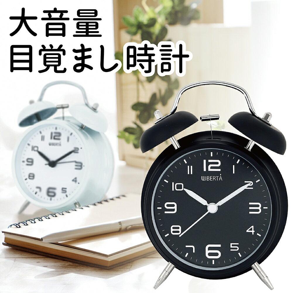 【エントリーでP5倍】 目覚まし時計 アナログ おしゃれ 大音量 置き時計 ベル バックライト