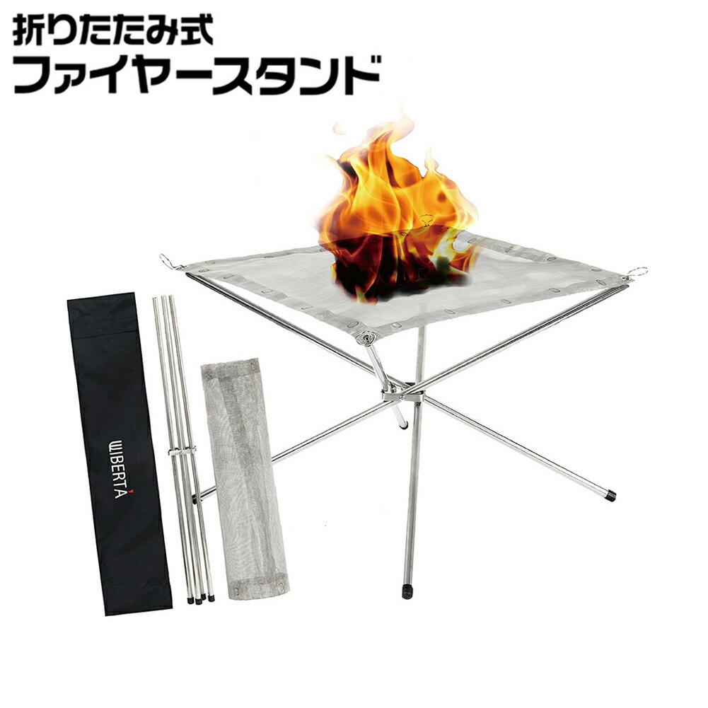 【エントリーでP5倍】 焚き火台 焚火台 焚き火テーブル ファイアスタンド コンパクト メッシュシート