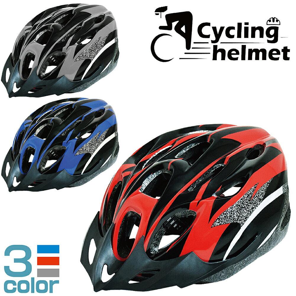 自転車 ヘルメット サイクリング メンズ レディース 大人用