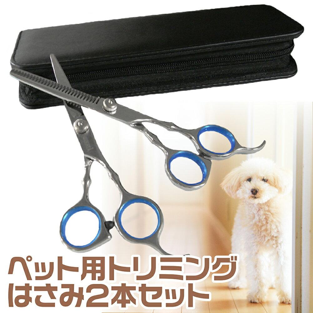 ペット用 はさみ トリミングシザー ハサミ トリマー トリミングハサミ犬用 犬 猫 カットはさみ すきばさみ 収納シザーケース ステンレス