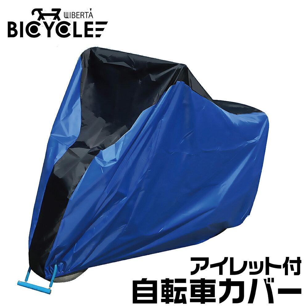 自転車カバー サイクルカバー 厚手 丈夫 29インチ UVカット 盗難防止アイレット ブルー