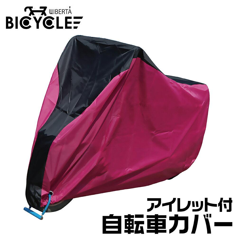 自転車カバー サイクルカバー 厚手 丈夫 29インチ UVカット 盗難防止アイレット ピンク