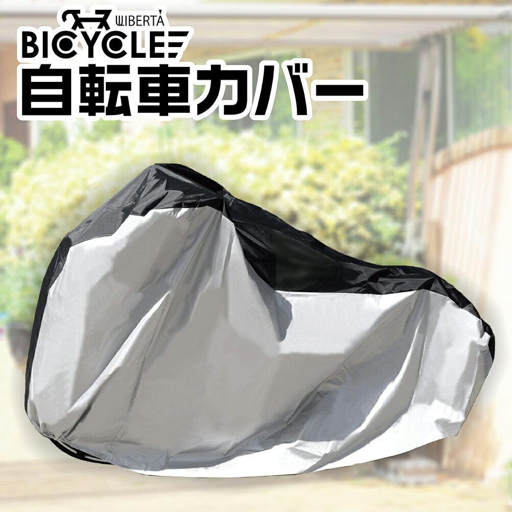 自転車カバー サイクルカバー 丈夫 飛ばない 破れにくい 29インチ 風飛び防止