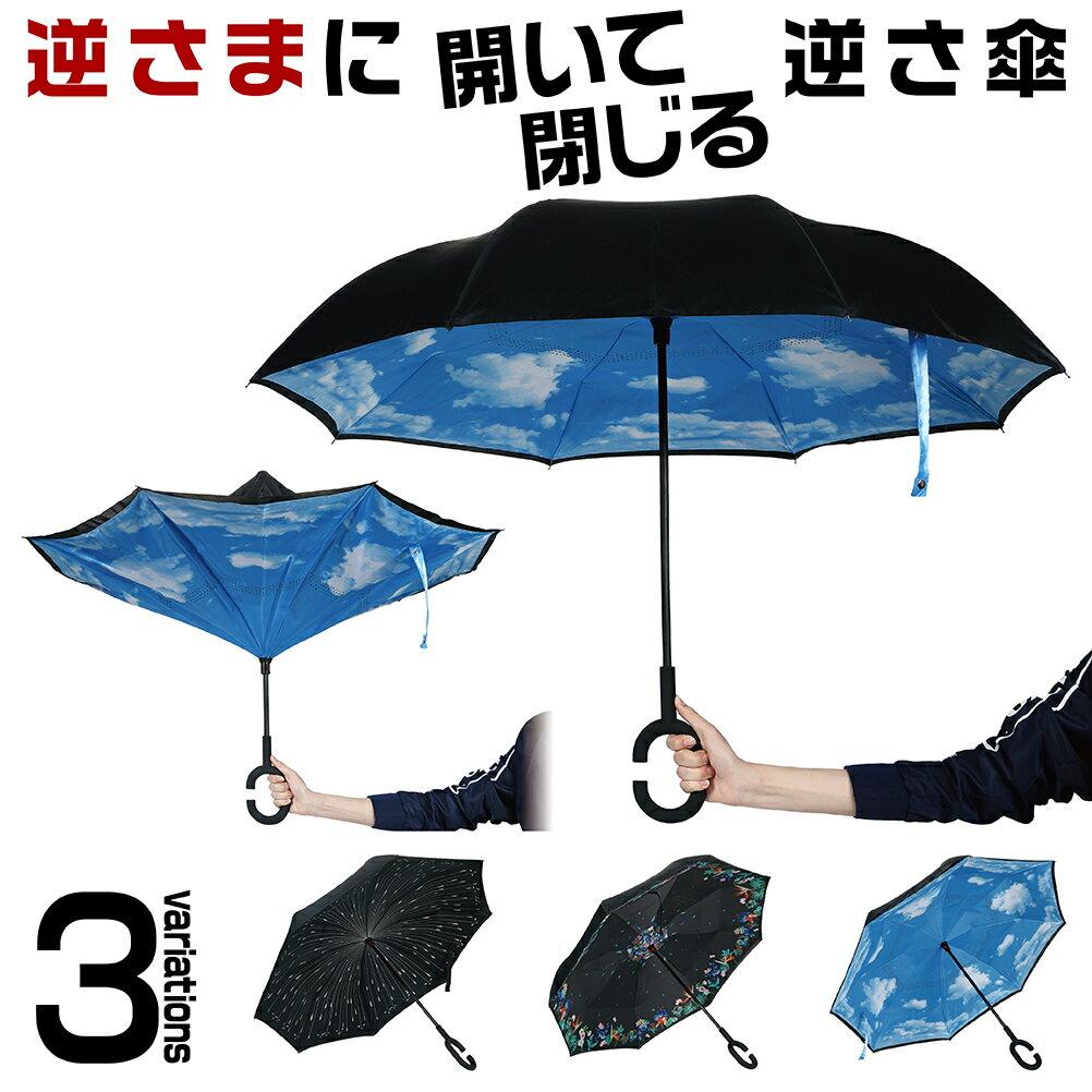 逆さ傘 レディース さかさ傘 日傘 さかさま傘 晴雨兼用 大きい 8本骨 60cm 収納 ケース付き おしゃれ 逆さ 傘 メンズ