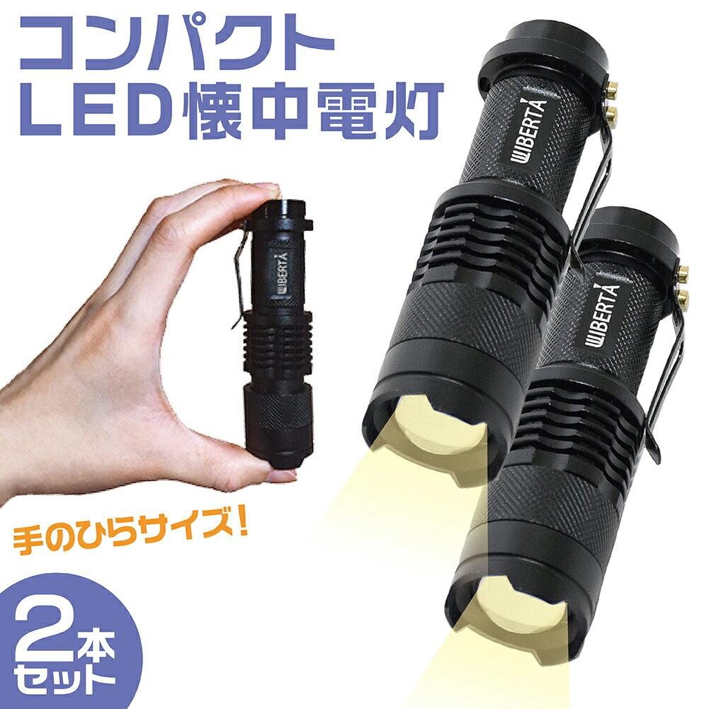 小型 懐中電灯 明るい 小さい 2個セット LEDライト ハンディライト ズームフォーカス機能付き