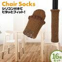 チェアソックス イス 脚キャップ カバー 靴下 脚カバー シリコン 16個セット