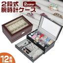 【300円クーポン配布中】 腕時計 収納ケース 時計ケース 2段式 12本収納可能