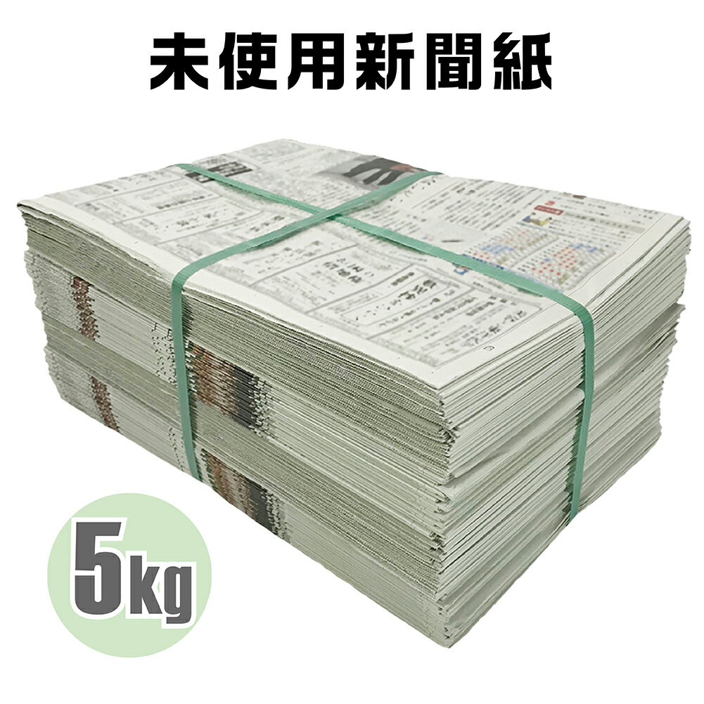 【エントリーでP5倍】 新聞紙 未使用品 5kg 緩衝材 梱包資材 包装材