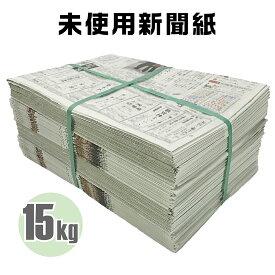 【エントリーで最大P7倍】 新聞紙 未使用品 15kg 緩衝材 梱包資材 包装材