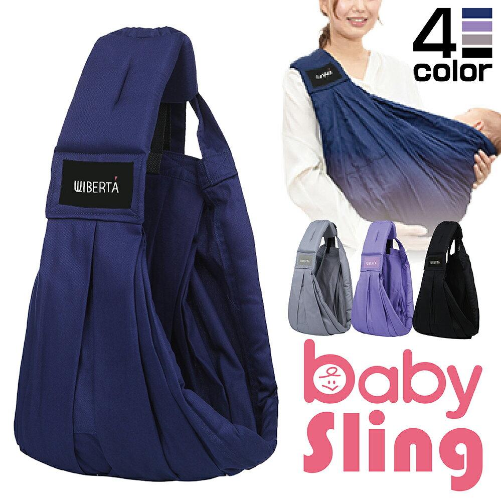 ベビースリング ベビーキャリア 乳幼児 抱っこひも 推奨最高体重15kg 抱っこ紐 横抱き 縦抱き 送料無料
