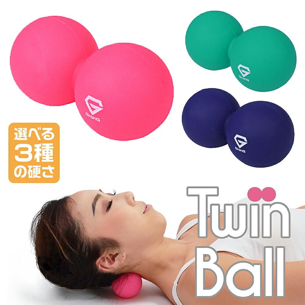 GronG ツインボール ストレッチボール ピーナッツ型 テニスボールサイズ