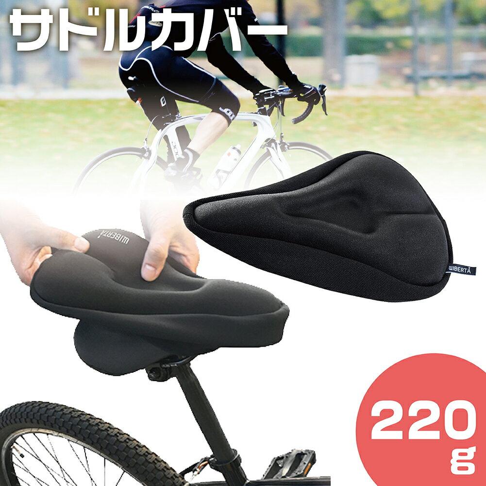 自転車サドルカバー ジェル 低反発クッション ロードバイク クロスバイク 約220g