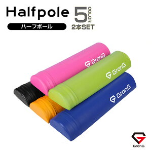 GronG(グロング) ヨガポール ハーフポール 2個セット ストレッチ ポールトレーニング ダイエット エクササイズ 49cm ソフト