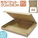 BOXSTATION ゆうパケット クリックポスト 対応 段ボール 50枚セット A4サイズ 60サイズ