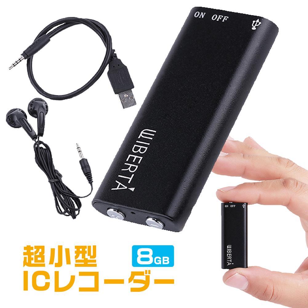 録音機 ボイスレコーダー ICレコーダー 小型 長時間 USB 8GB