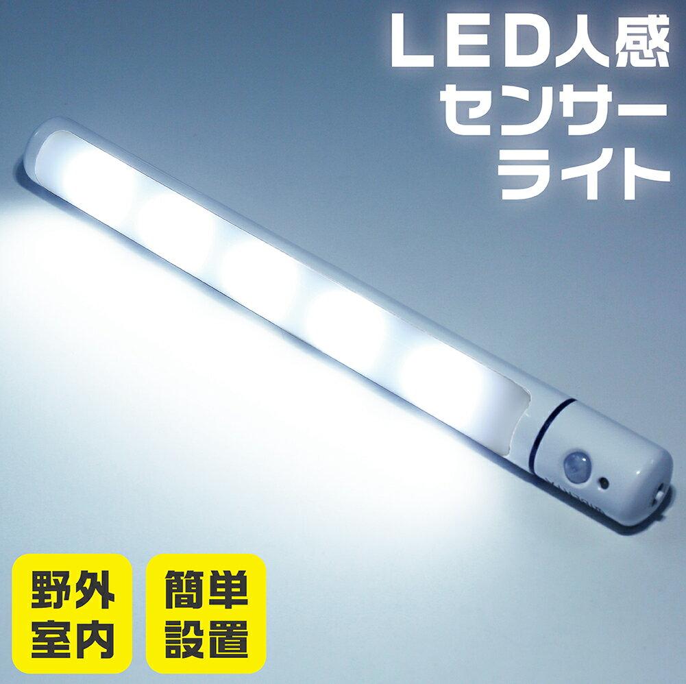 センサーライト 人感センサーライト LEDライト フットライト 屋内/屋外 電池式