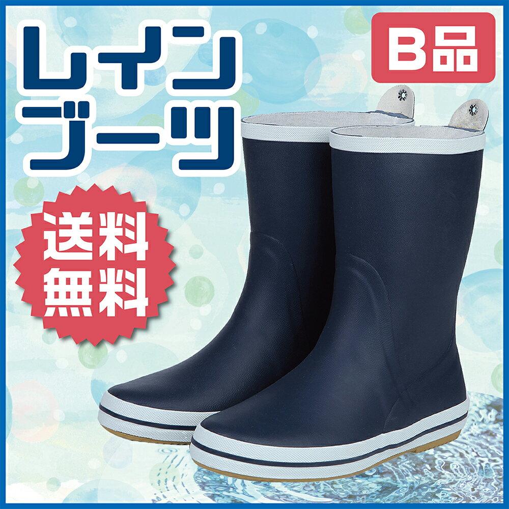 【訳あり】 長靴 レインブーツ レインシューズ B品 ショート ラバー 男女兼用 23cm〜29cm