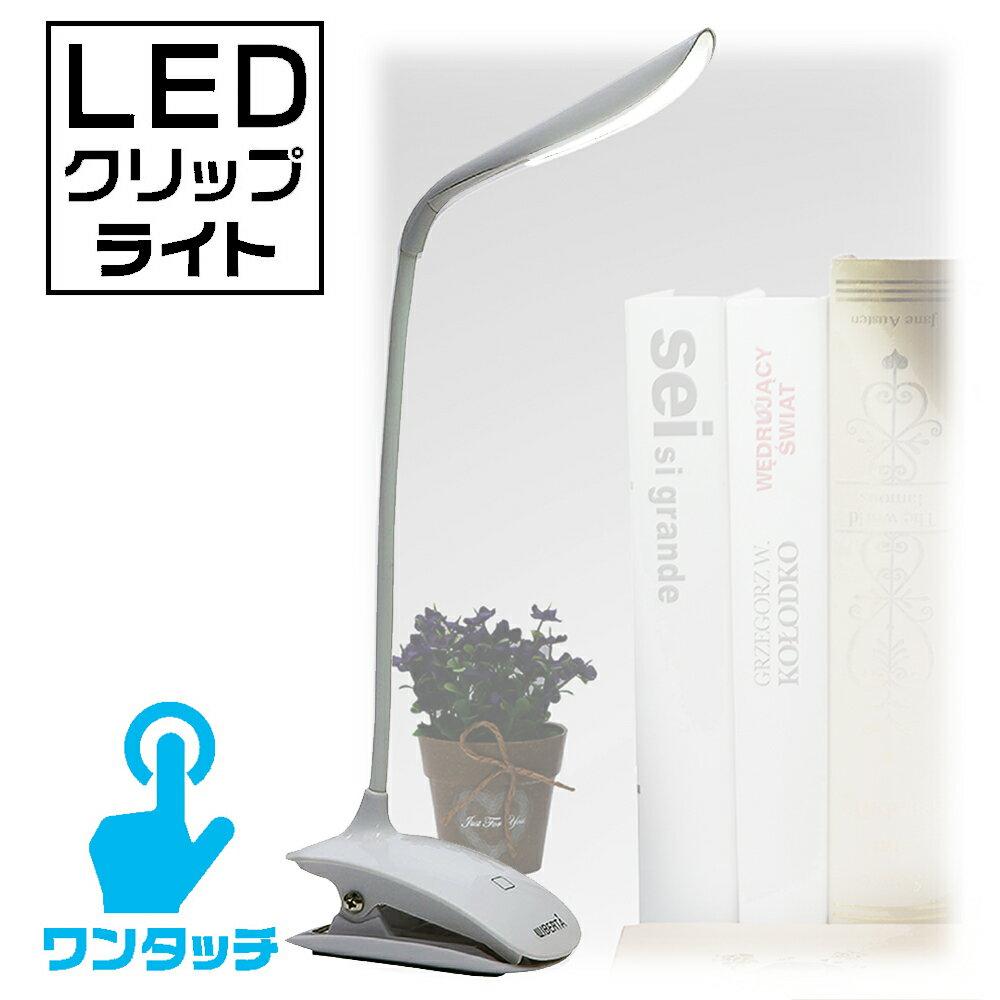 LED デスクライト クリップライト クリップ式 電気スタンド 3段階調光 USB充電式 14LED 300ルーメン