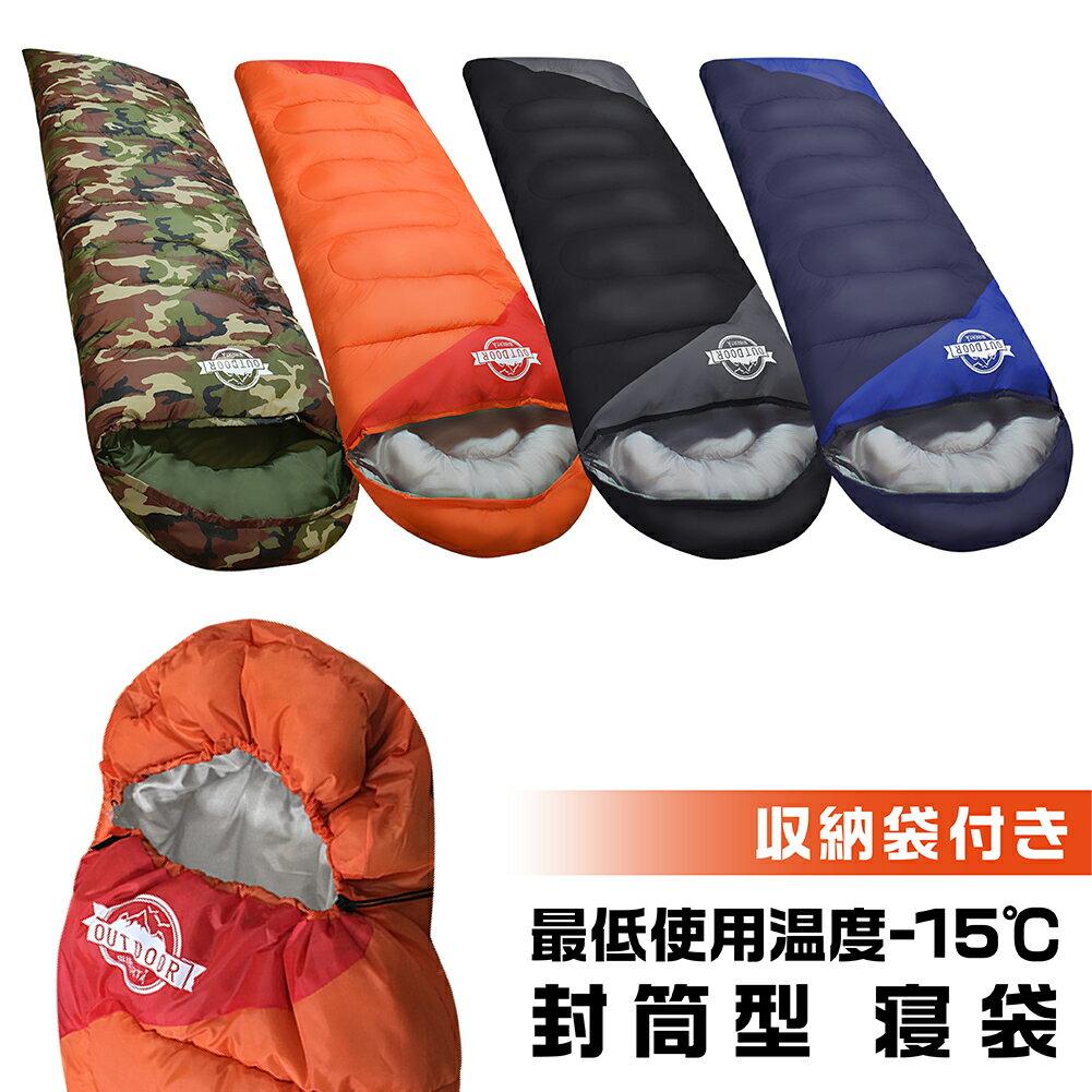 寝袋 冬用 最低使用温度-15度 封筒型 シュラフ スリーピングバッグ コンパクト マット 4カラー