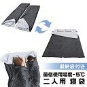 2人用 寝袋 洗える 封筒型 シュラフ マット 枕付き 最低使用温度-5度 収納袋 送料無料