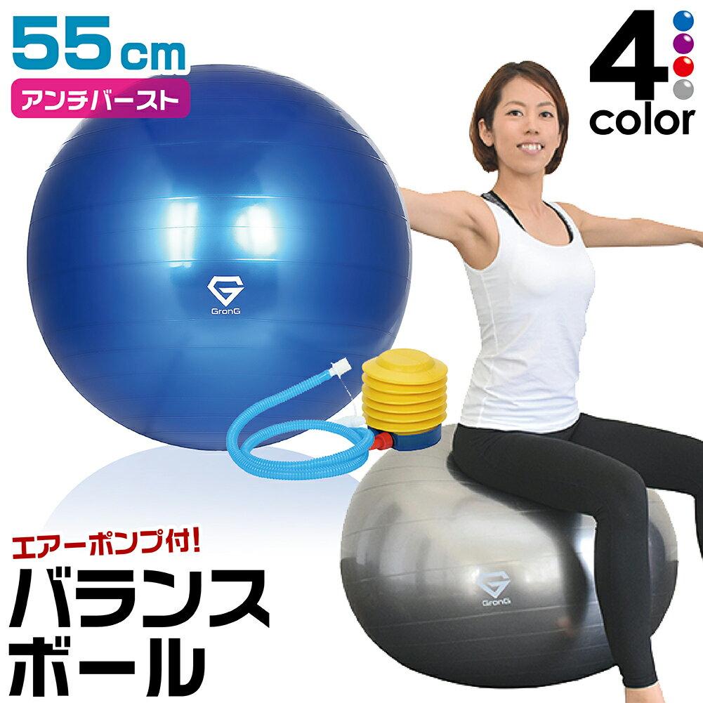 【訳あり】残りわずか! GronG バランスボール ヨガボール 55cm アンチバースト 椅子 耐荷重250kg フットポンプ付き