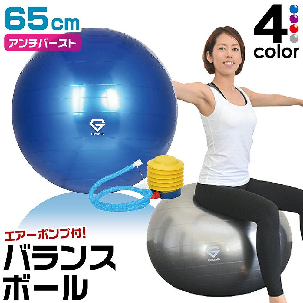 【エントリーでP5倍】 GronG バランスボール ヨガボール エクササイズボール 65cm アンチバースト 椅子 耐荷重250kg フットポンプ付き