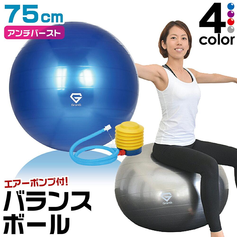 【訳あり】 GronG バランスボール ヨガボール エクササイズボール 75cm アンチバースト 椅子 耐荷重250kg フットポンプ付き