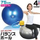 【訳あり】 GronG バランスボール ヨガボール エクササイズボール 75cm アンチバースト 椅子 耐荷重250kg フットポン…
