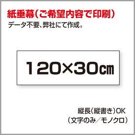 【オリジナル作成/縦横自由】紙 垂れ幕 議事録 横断幕 長尺ポスター タペストリー(120×30cm)