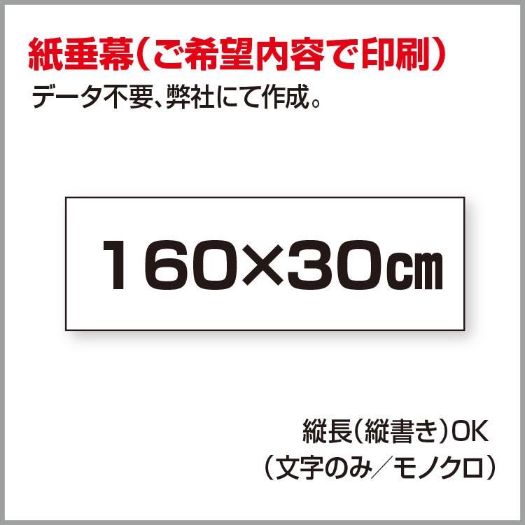 【オリジナル作成/縦横自由】紙 垂れ幕 議事録 横断幕 長尺ポスター タペストリー(160×30cm)