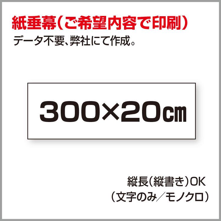 【オリジナル作成/縦横自由】紙 垂れ幕 議事録 横断幕 長尺ポスター タペストリー(300×20cm)