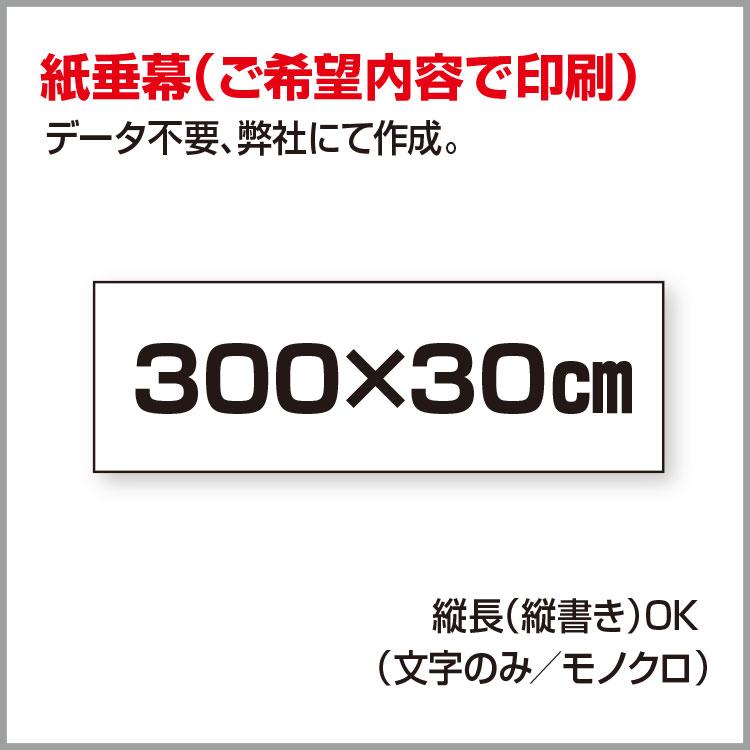 【オリジナル作成/縦横自由】紙 垂れ幕 議事録 横断幕 長尺ポスター タペストリー(300×30cm)