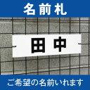 【駐車場用 看板】 名前札 社名札 プレート オリジナル制作 10文字以内 (30センチ×8センチ)