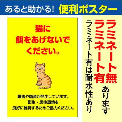 ポスター 猫に餌をあげないでください 禁止 お願い パウチラミネート (B2サイズ 515×728mm)
