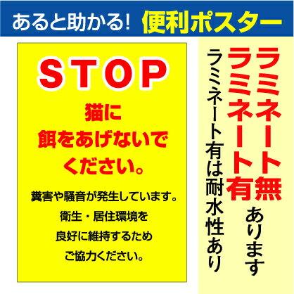 ポスター STOP 猫に餌をあげないで 禁止 お願い (A3サイズ 297×420mm)