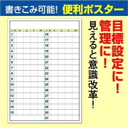 ポスター 表 レコーディング ダイエット (B1サイズ 728×1030mm)
