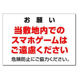 【お願い 看板 】 敷地内でのスマホゲームはご遠慮ください 長期利用可能 (B2サイズ/515×728ミリ)