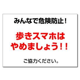 【お願い 看板 】 歩きスマホはやめましょう!! 長期利用可能 (B3サイズ/515×364ミリ)