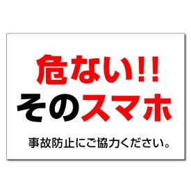 【お願い 看板 】 危ない!! そのスマホ 事故防止にご協力ください 長期利用可能 (B2サイズ/515×728ミリ)