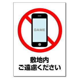 【お願い 看板 】 スマホマーク 敷地内 スマホゲームはご遠慮ください 長期利用可能 (B3サイズ/515×364ミリ)