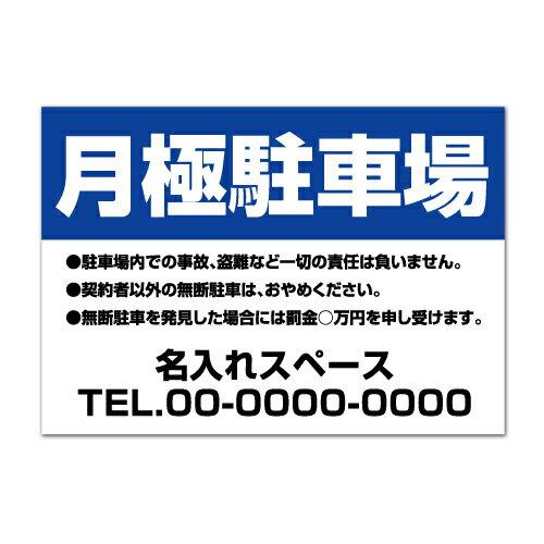 【駐車場/看板】 月極駐車場 契約者駐車場 (社名/電話番号/名入無料) 駐車場管理看板 01 (B2サイズ/515×728ミリ)