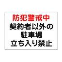 【注意・危険・通学路/看板】 防犯警戒中 不動産管理看板 長期利用可能 02 (B3サイズ/364×515ミリ)