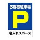 【駐車場/看板】 お客様駐車場 (名入無料) 駐車場管理看板 01 (B2サイズ/515×728ミリ)