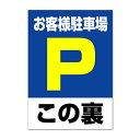 【駐車場/看板】 お客様駐車場 裏側 長期利用可能 02 (B3サイズ/364×515ミリ) 05P19Dec15