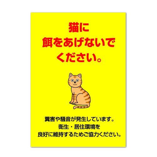【注意・危険・通学路/看板】 猫に餌をあげないで 餌付 禁止 長期利用可能 01 (B3サイズ/364×515ミリ)