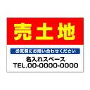 【不動産/看板】 売土地 (名入無料) 土地販売 不動産管理看板 長期利用可能01 (B2サイズ/515×728ミリ)