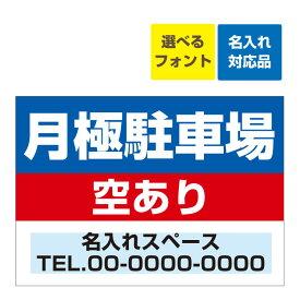 〔屋外用 看板〕 月極駐車場 空あります 駐車場募集 (背景青)名入れ無料 長期利用可能 (A3サイズ/420×297ミリ)