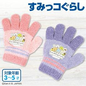 手袋 キッズ すみっコぐらし 日本製 女の子 子供用 推奨対象年齢3から5才 ニット のびのび 小学生 低学年 冬物 5本指 雪遊び 送料無料